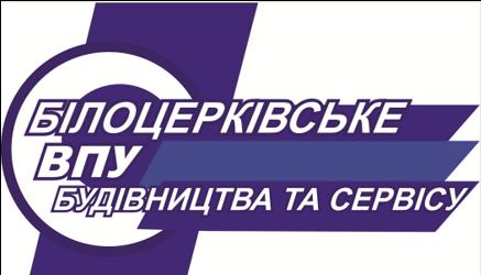 Білоцерківське ВПУ БС